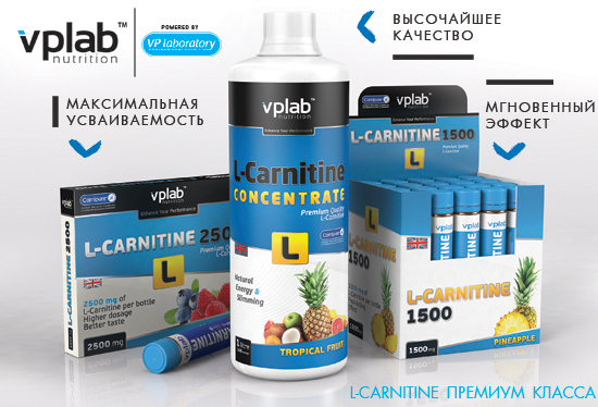 Карнитин vplab l carnitine concentrate